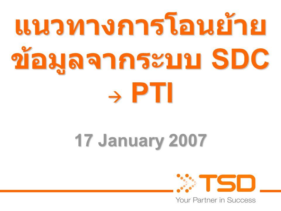 แนวทางการโอนย้ายข้อมูลจากระบบ SDC  PTI