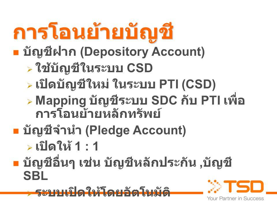 การโอนย้ายบัญชี บัญชีฝาก (Depository Account) ใช้บัญชีในระบบ CSD