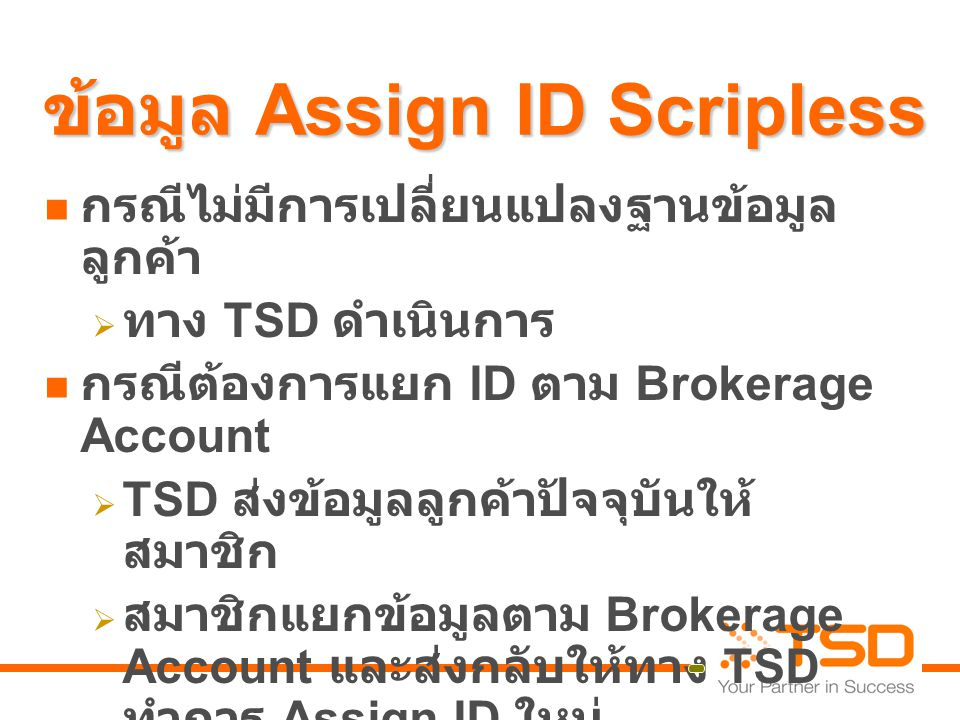 ข้อมูล Assign ID Scripless
