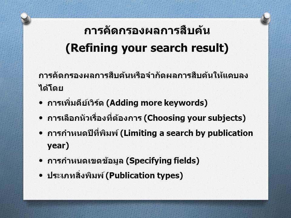 การคัดกรองผลการสืบค้น (Refining your search result)