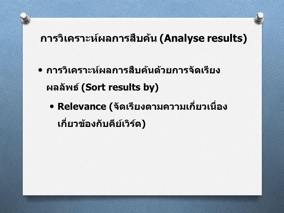 การวิเคราะห์ผลการสืบค้น (Analyse results)