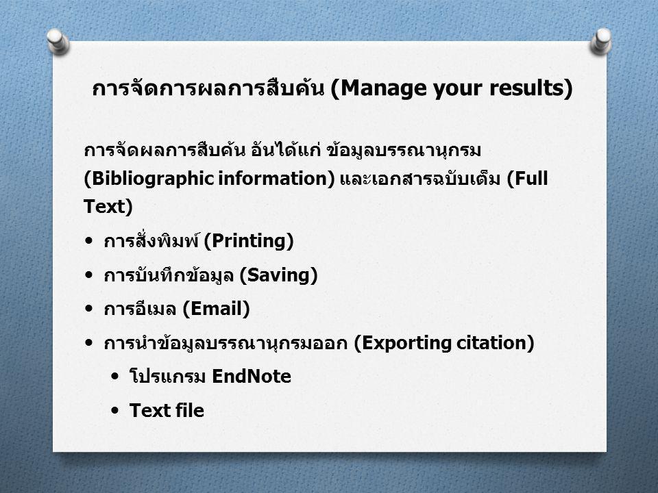 การจัดการผลการสืบค้น (Manage your results)