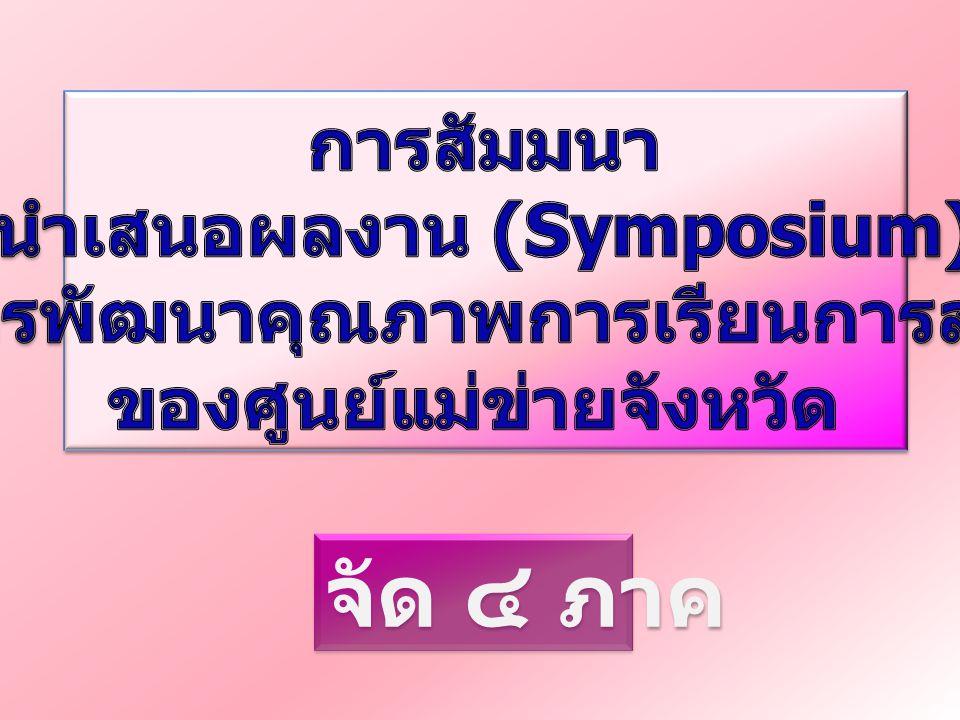 จัด ๔ ภาค การสัมมนา นำเสนอผลงาน (Symposium)