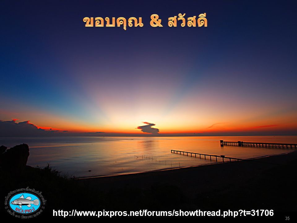 ขอบคุณ & สวัสดี http://www.pixpros.net/forums/showthread.php t=31706