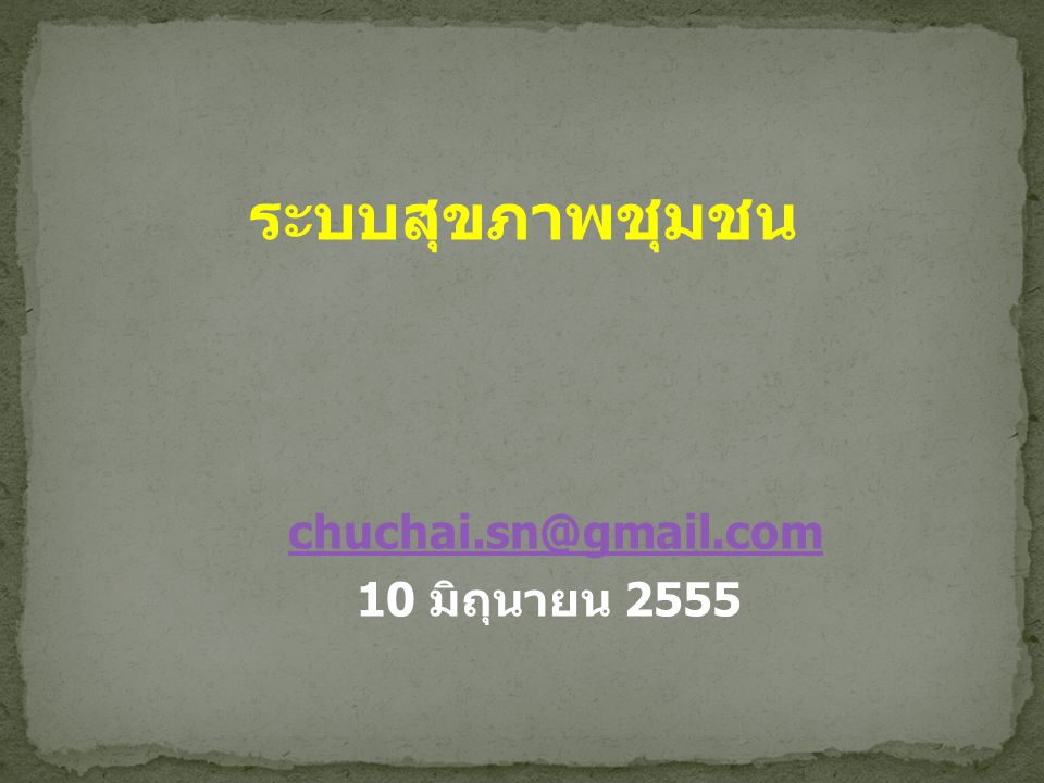 ระบบสุขภาพชุมชน chuchai.sn@gmail.com 10 มิถุนายน 2555