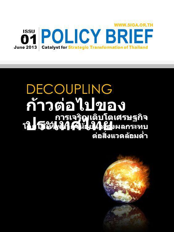 POLICY BRIEF ก้าวต่อไปของประเทศไทย 01 DECOUPLING