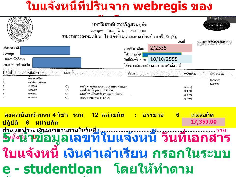 ใบแจ้งหนี้ที่ปริ้นจาก webregis ของนักศึกษา