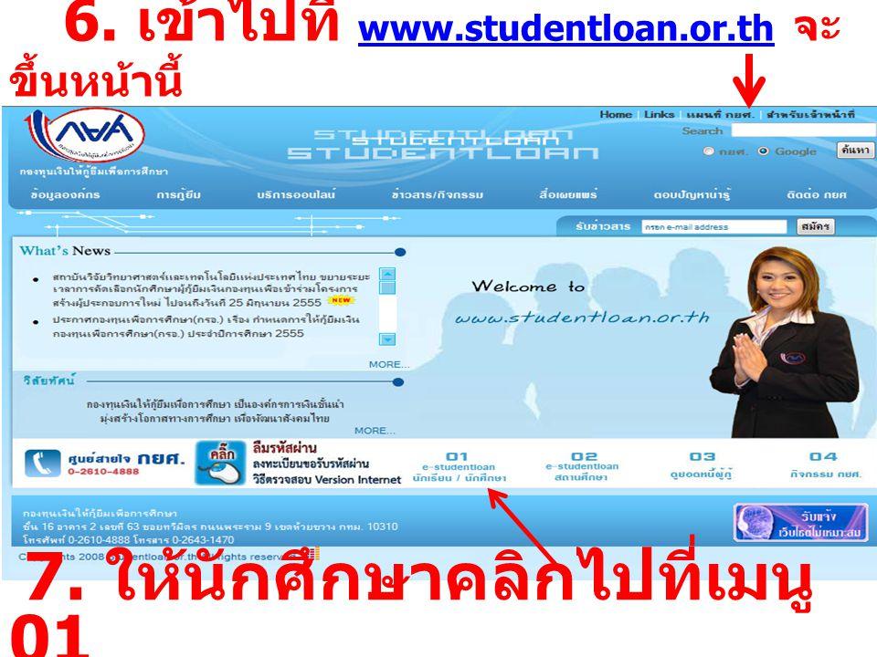 6. เข้าไปที่ www.studentloan.or.th จะขึ้นหน้านี้