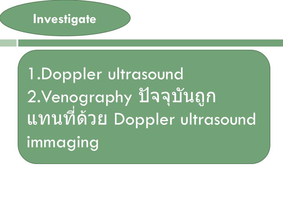 2.Venography ปัจจุบันถูกแทนที่ด้วย Doppler ultrasound immaging