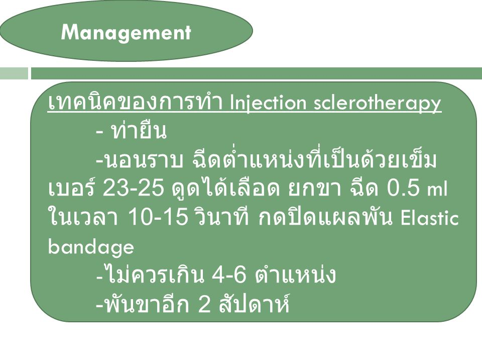 เทคนิคของการทำ Injection sclerotherapy - ท่ายืน