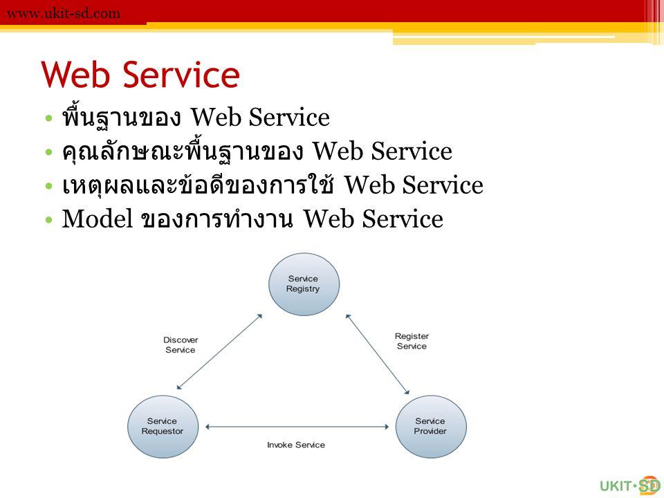 Web Service พื้นฐานของ Web Service คุณลักษณะพื้นฐานของ Web Service