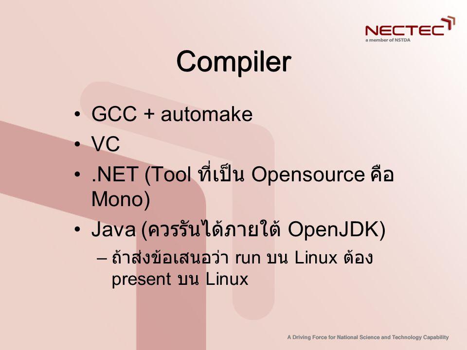 Compiler GCC + automake VC .NET (Tool ที่เป็น Opensource คือ Mono)