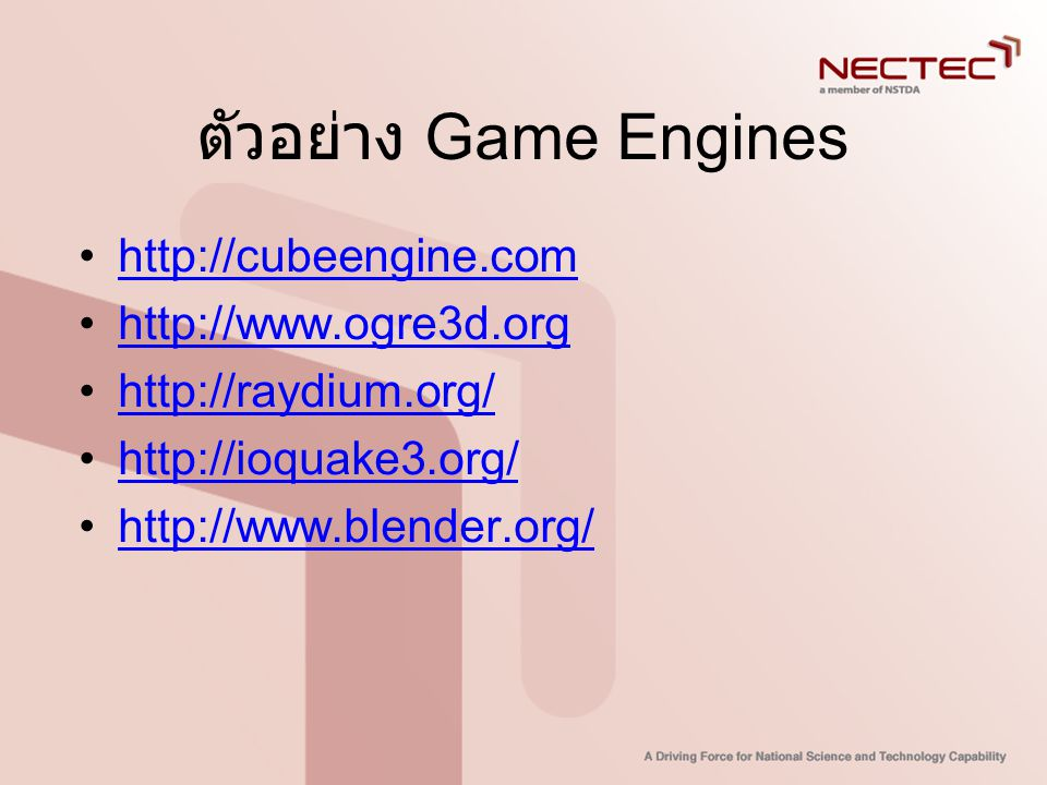 ตัวอย่าง Game Engines http://cubeengine.com http://www.ogre3d.org