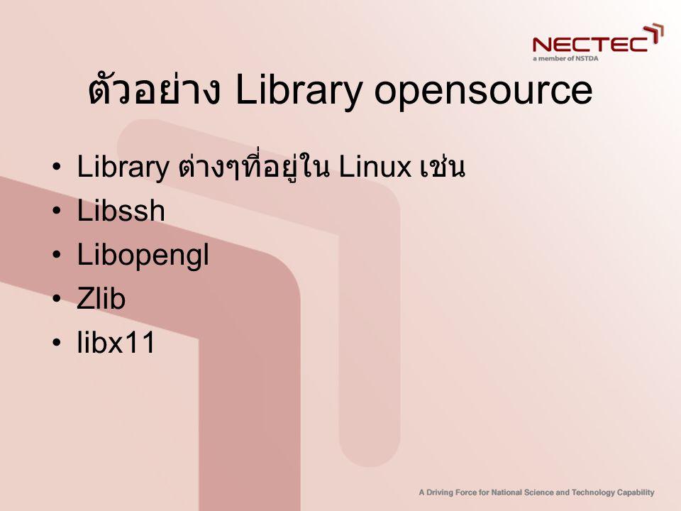 ตัวอย่าง Library opensource