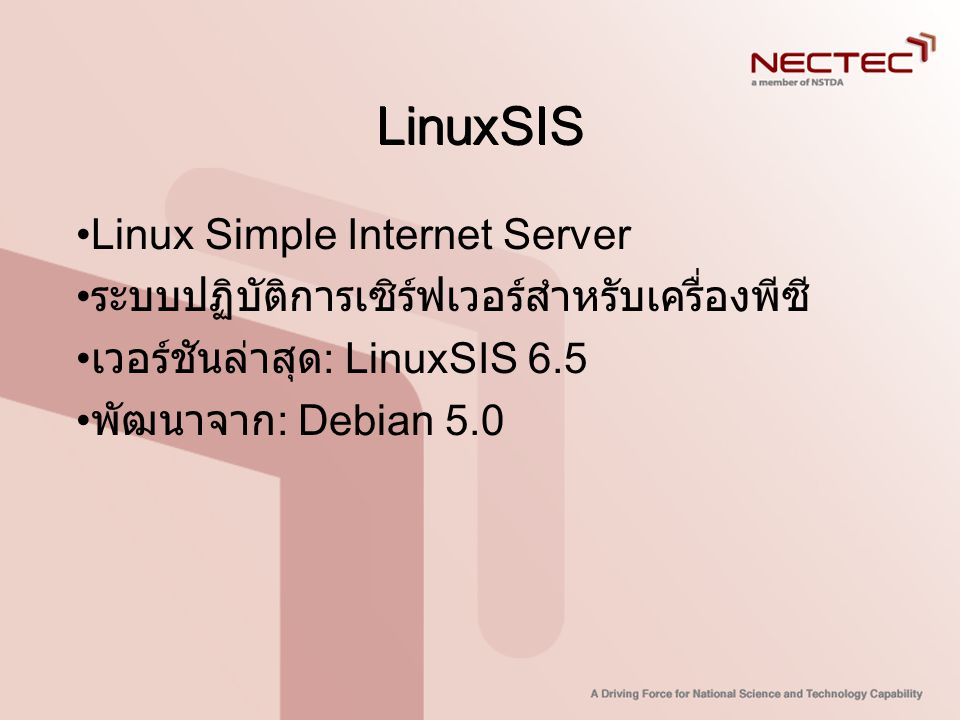 LinuxSIS Linux Simple Internet Server
