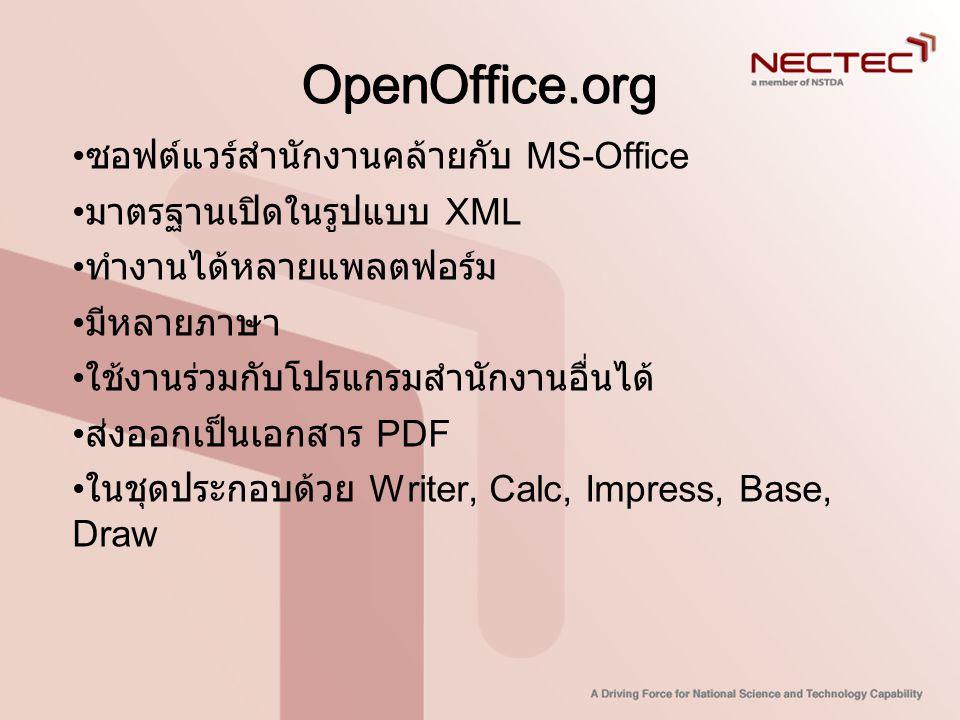 OpenOffice.org ซอฟต์แวร์สำนักงานคล้ายกับ MS-Office
