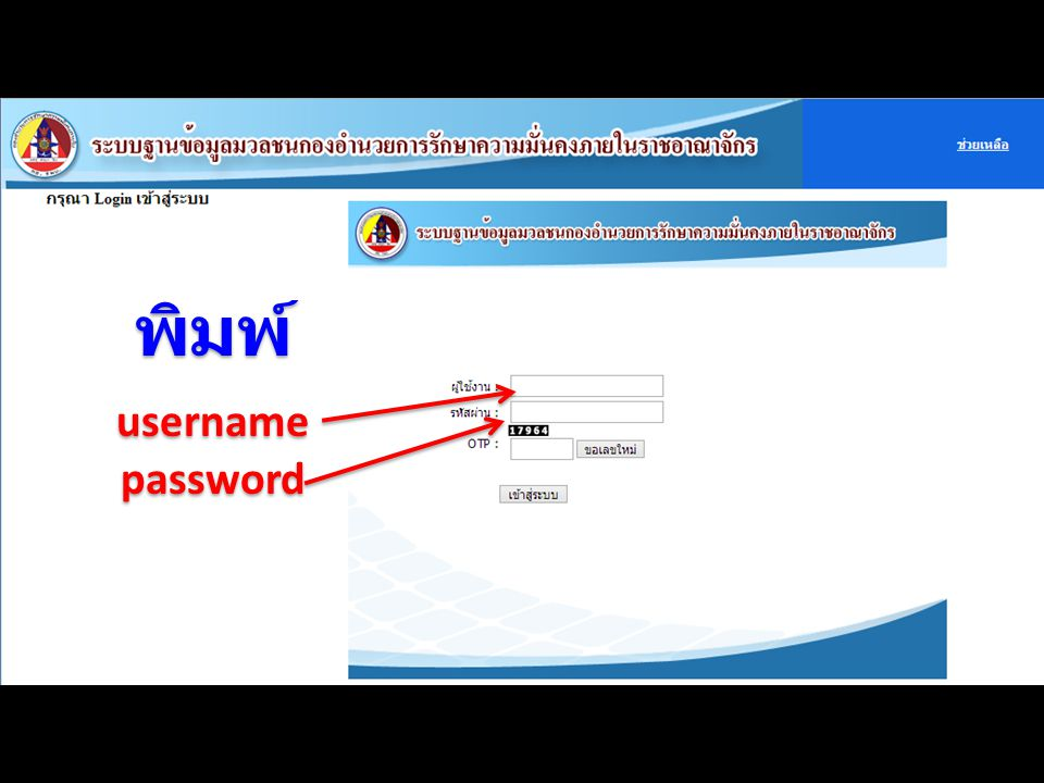 พิมพ์ username password