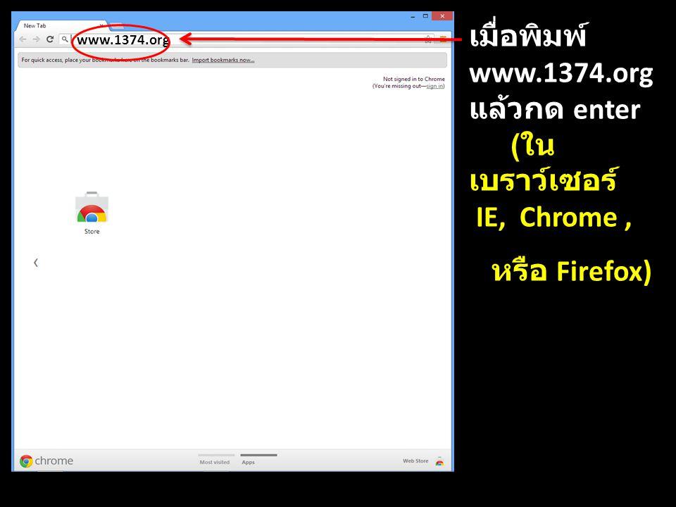 เมื่อพิมพ์ www.1374.org แล้วกด enter (ในเบราว์เซอร์ IE, Chrome ,