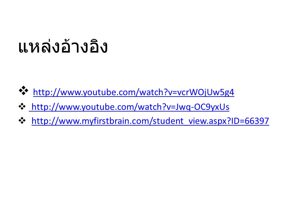 แหล่งอ้างอิง http://www.youtube.com/watch v=vcrWOjUw5g4