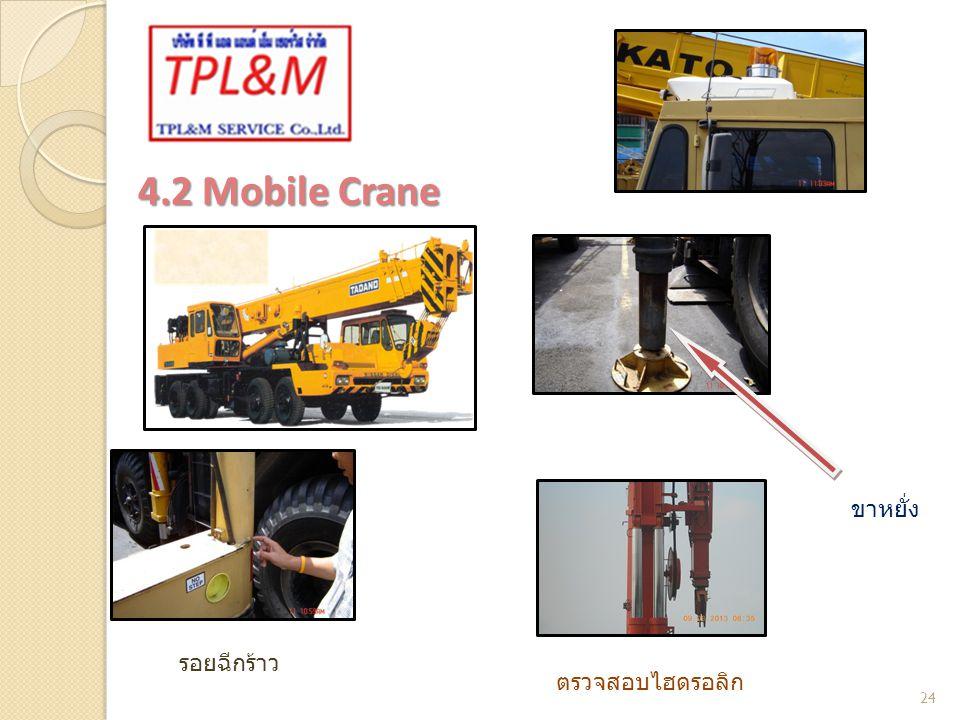 4.2 Mobile Crane ขาหยั่ง รอยฉีกร้าว ตรวจสอบไฮดรอลิก