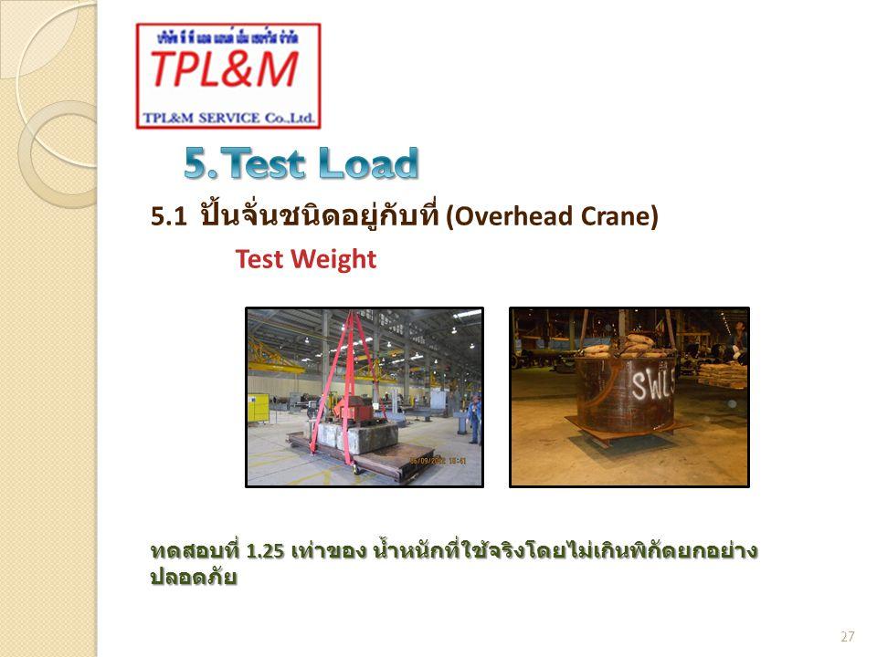 5. Test Load 5.1 ปั้นจั่นชนิดอยู่กับที่ (Overhead Crane) Test Weight