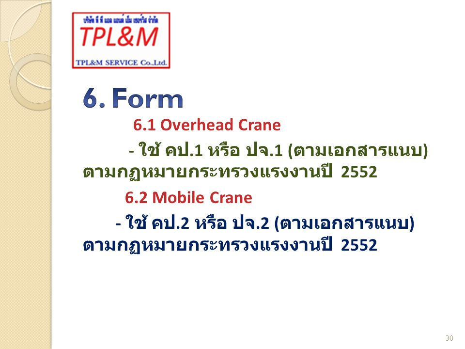 6. Form