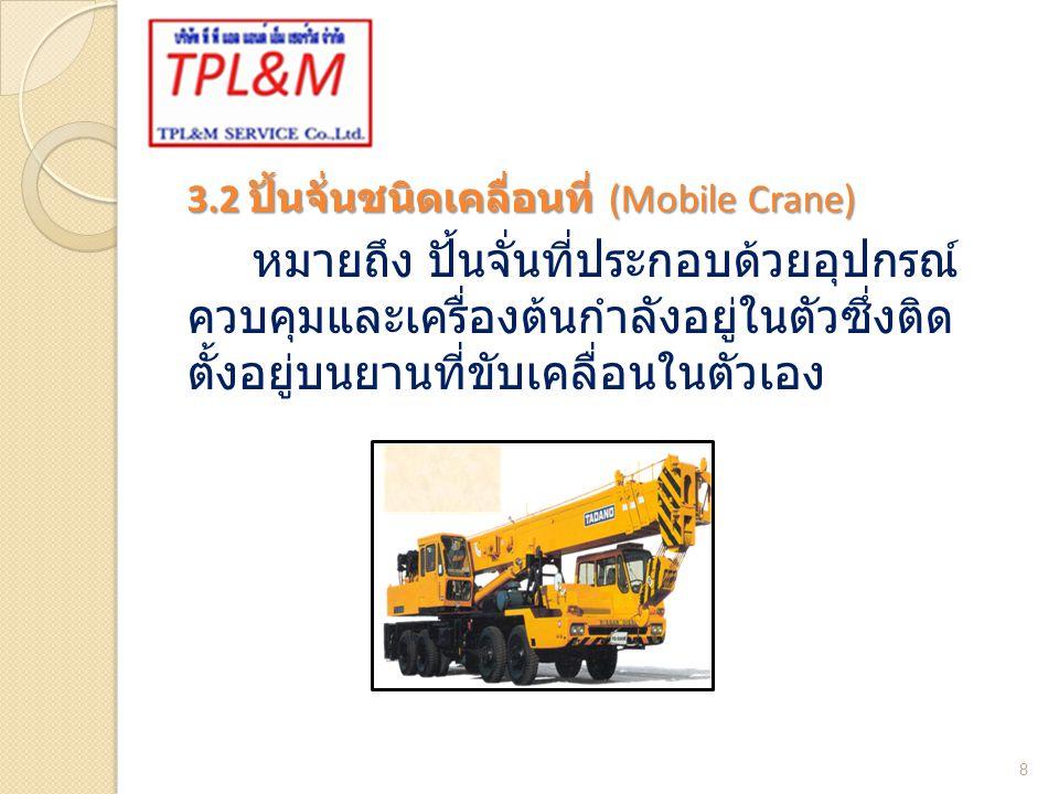3.2 ปั้นจั่นชนิดเคลื่อนที่ (Mobile Crane)