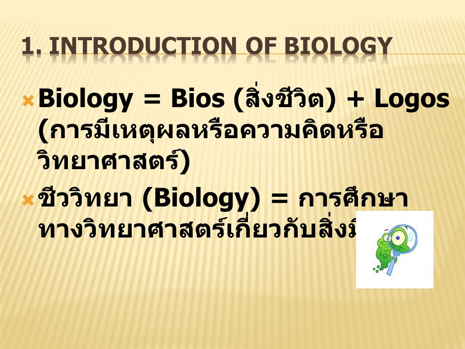 1. Introduction of biology