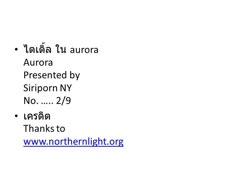 ไตเติ้ล ใน aurora Aurora Presented by Siriporn NY No. ….. 2/9