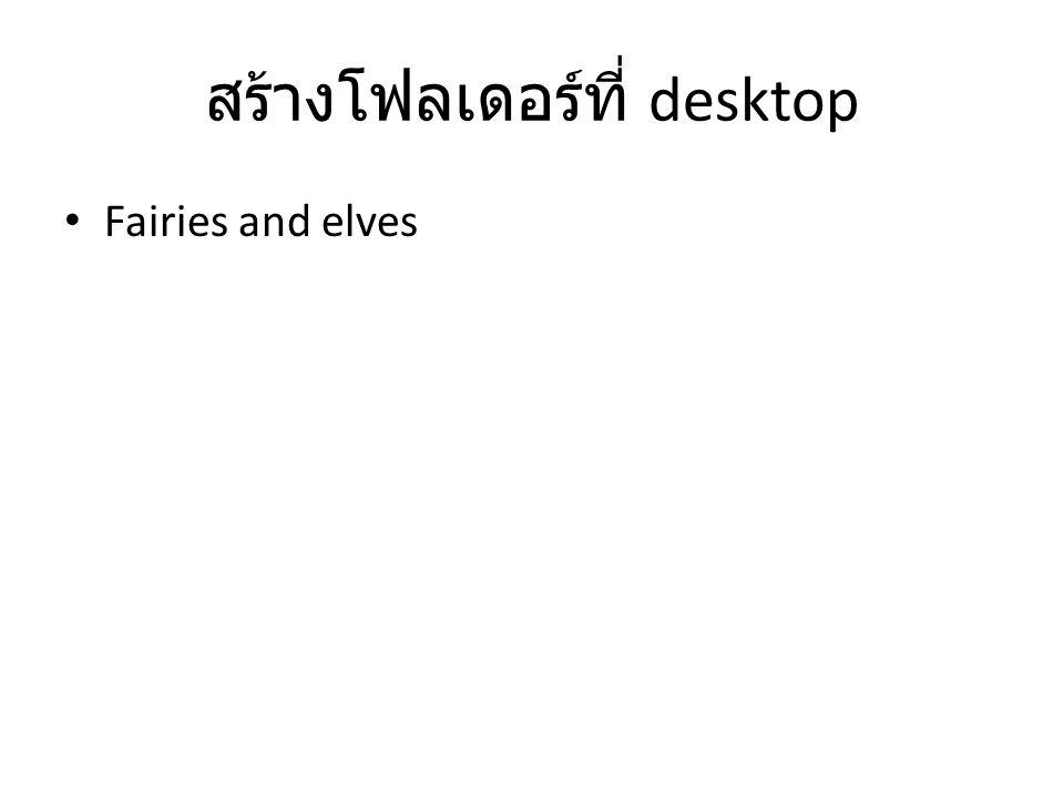 สร้างโฟลเดอร์ที่ desktop
