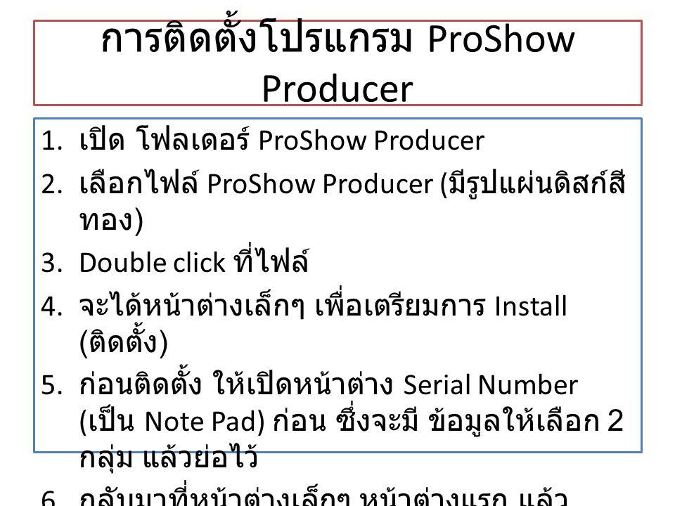 การติดตั้งโปรแกรม ProShow Producer
