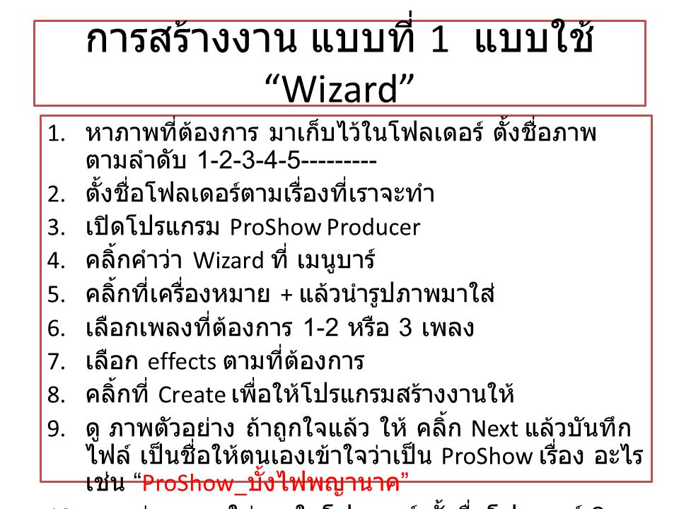 การสร้างงาน แบบที่ 1 แบบใช้ Wizard