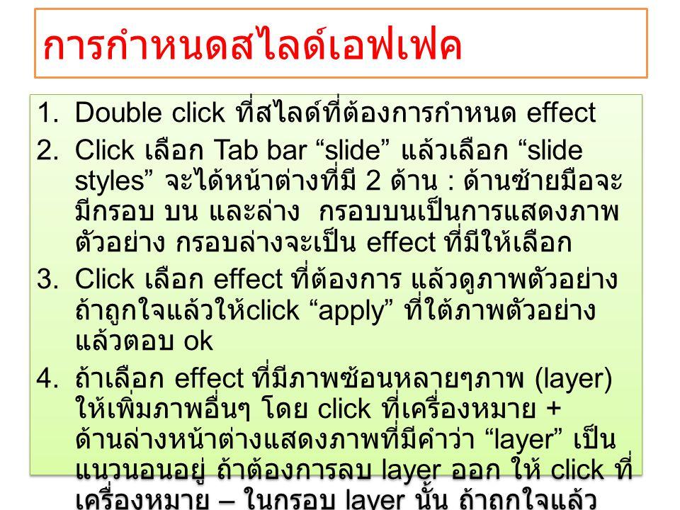 การกำหนดสไลด์เอฟเฟค Double click ที่สไลด์ที่ต้องการกำหนด effect