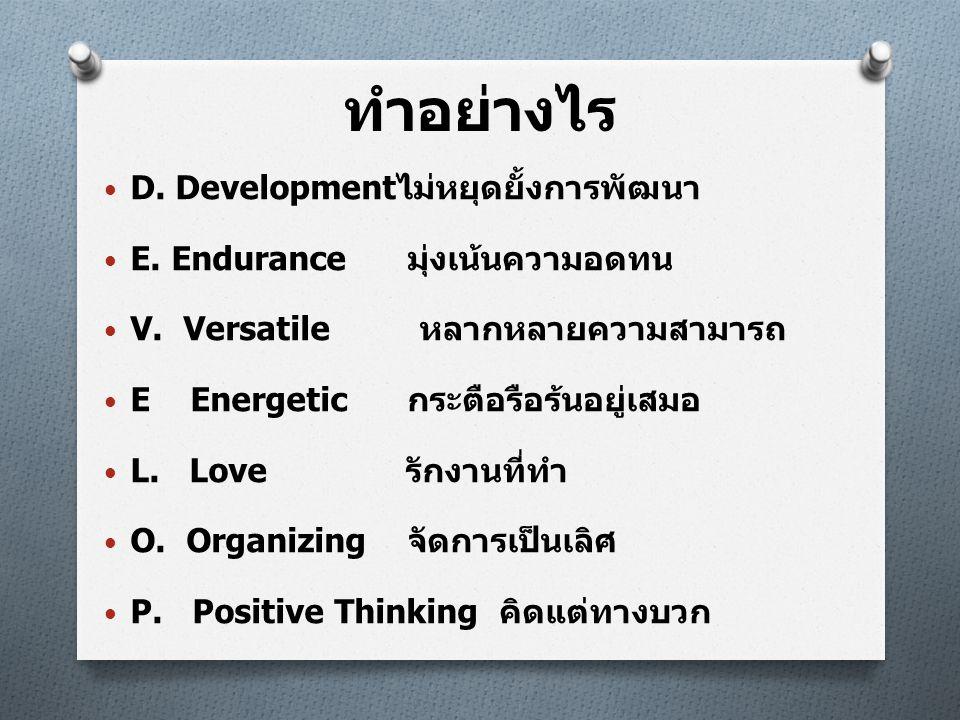 ทำอย่างไร D. Developmentไม่หยุดยั้งการพัฒนา