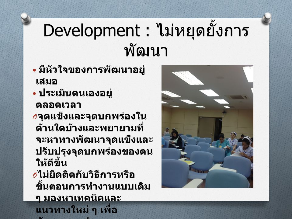 Development : ไม่หยุดยั้งการพัฒนา