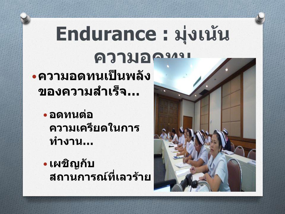 Endurance : มุ่งเน้นความอดทน