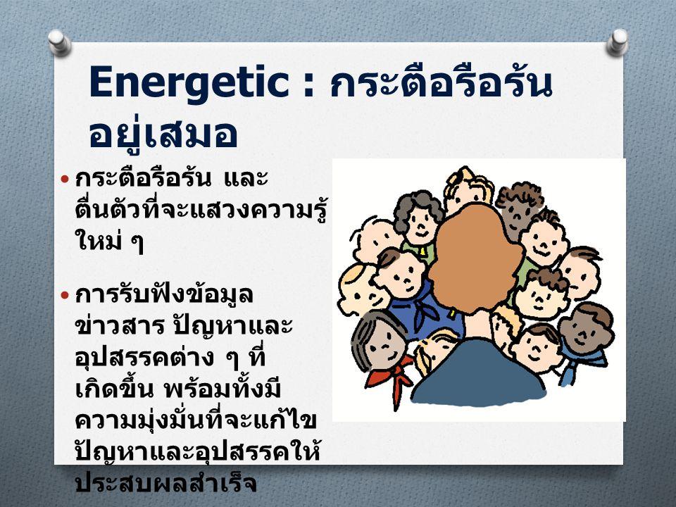 Energetic : กระตือรือร้นอยู่เสมอ