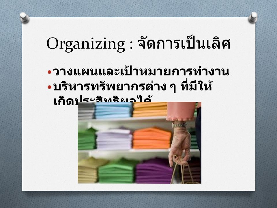 Organizing : จัดการเป็นเลิศ