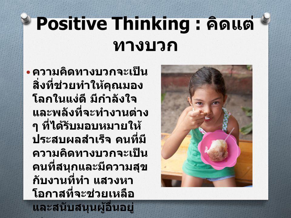 Positive Thinking : คิดแต่ทางบวก