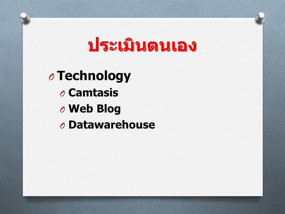 ประเมินตนเอง Technology Camtasis Web Blog Datawarehouse
