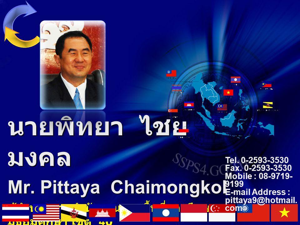 นายพิทยา ไชยมงคล Mr. Pittaya Chaimongkol