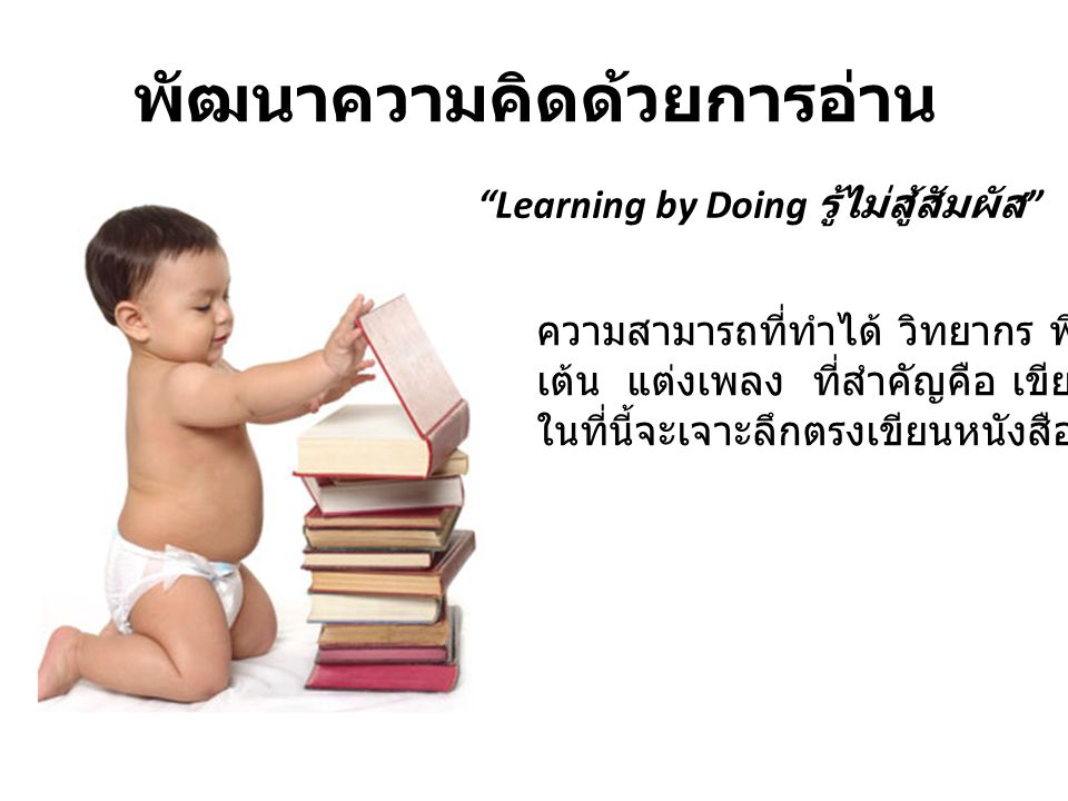 พัฒนาความคิดด้วยการอ่าน
