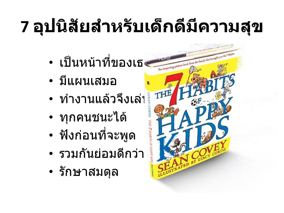 7 อุปนิสัยสำหรับเด็กดีมีความสุข
