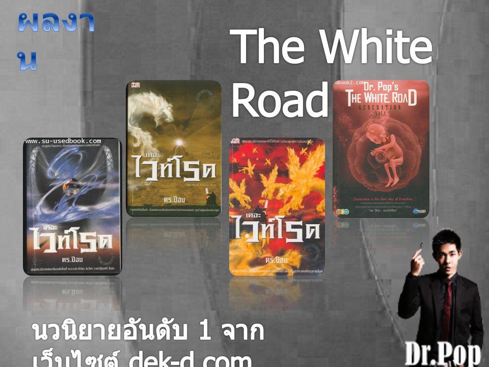 ผลงาน The White Road นวนิยายอันดับ 1 จากเว็บไซต์ dek-d.com