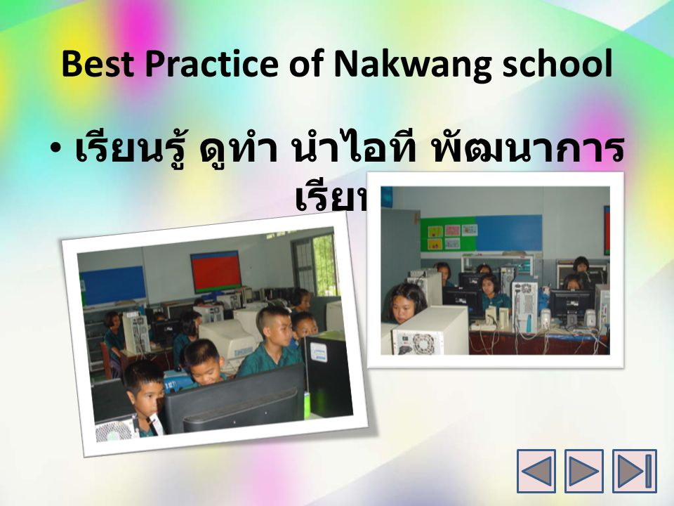 Best Practice of Nakwang school