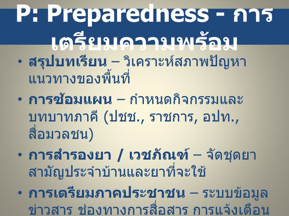 P: Preparedness - การเตรียมความพร้อม