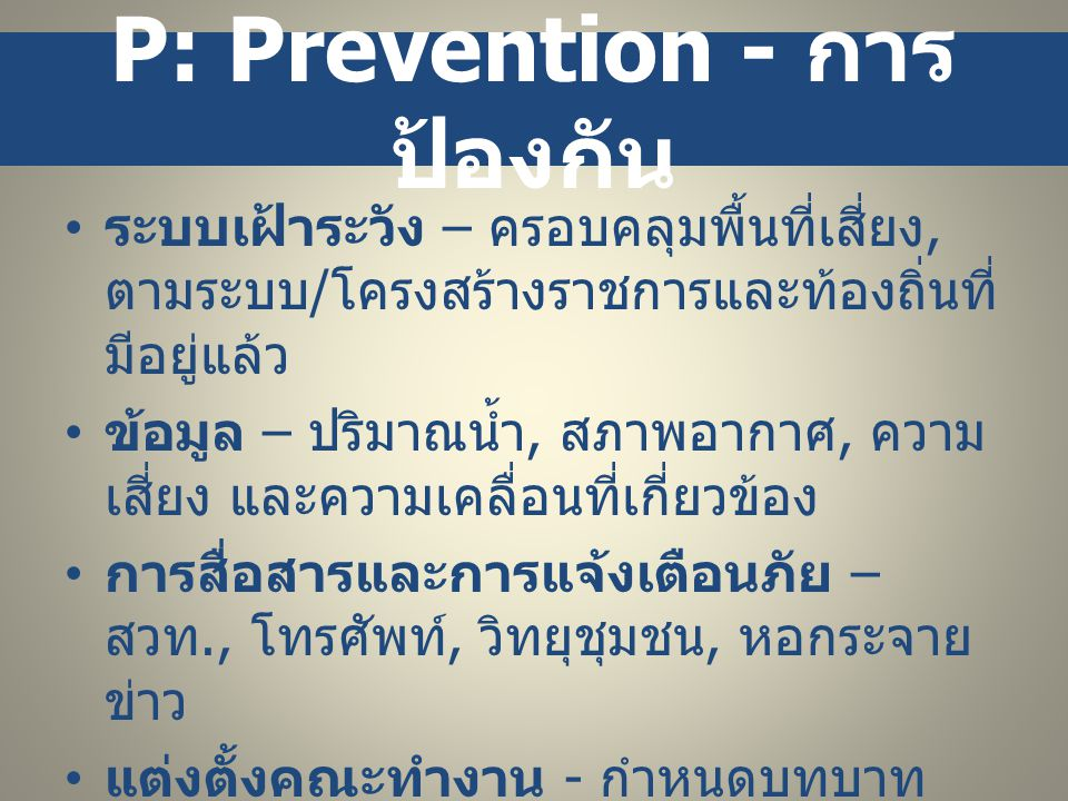 P: Prevention - การป้องกัน