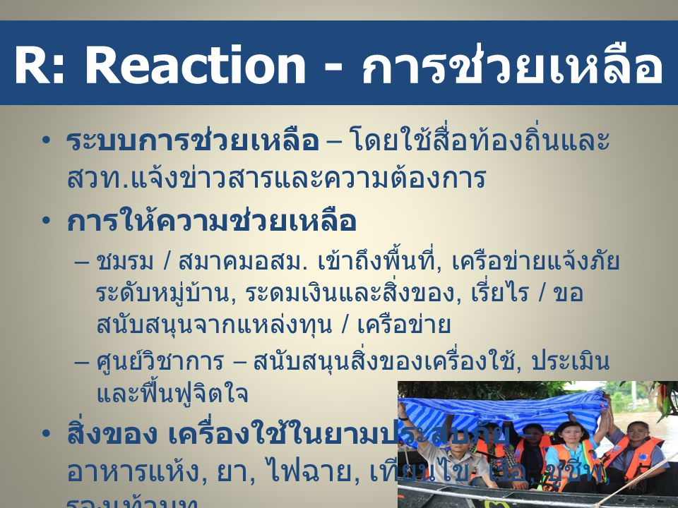 R: Reaction - การช่วยเหลือ