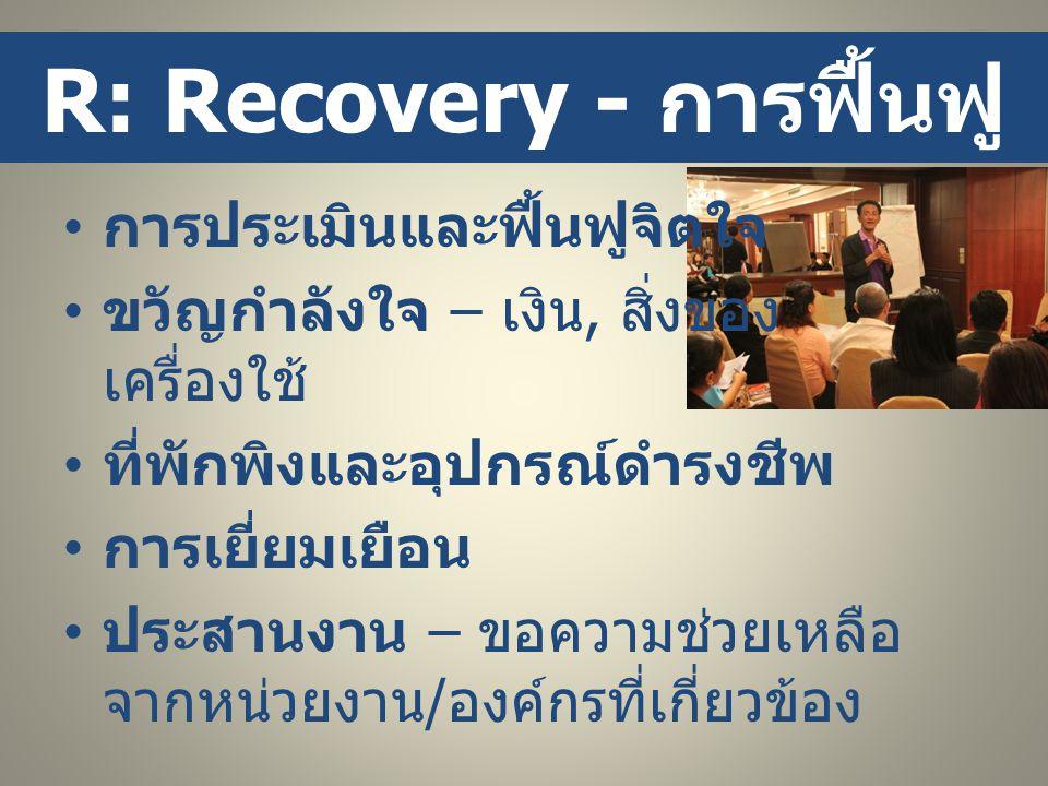 R: Recovery - การฟื้นฟู