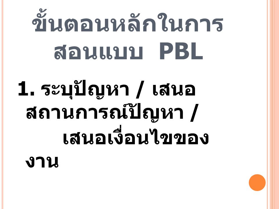 ขั้นตอนหลักในการสอนแบบ PBL